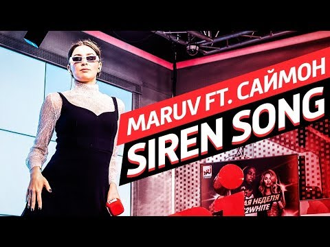 MARUV ft. Саймон - Siren Song (Bang!) на Радио ENERGY