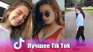 Это самая красивая девочка Тик Тока! Лучшее с @evgenia_balakina | TIk Tok #52