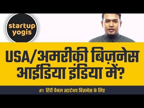 , title : 'USA/अमेरिका का कौनसा बिज़नेस आईडिया इंडिया में चलेगा? Business Ideas India 2019'