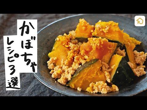 , title : '【今すぐ食べたい!】クラシルで人気のかぼちゃレシピ 3選 クラシル
