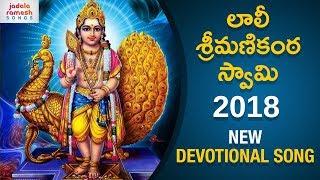 Latest 2018 Ayyappa Devotional Song    Jadala Ramesh Songs