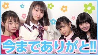 【メルプチ】NENEちゃんに着て欲しい制服コーデバトル!勝つのは誰だ!?