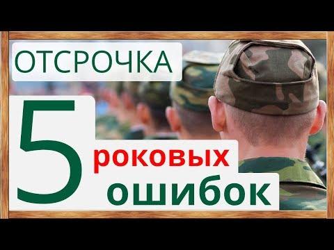 📌Отсрочка от армии: 5 роковых ошибок студентов в военкомате
