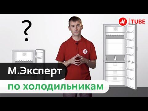 Холодильник. Есть вопросы? М.Сервис поможет!