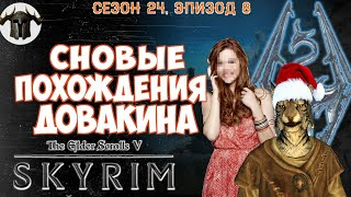 Сновые злоключения Довакина // Теперь Аргонианин! [#skyrim season 24 episode 8]