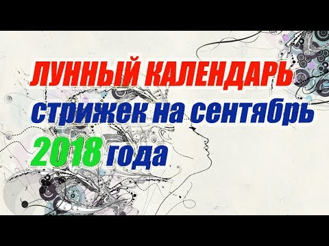Лунный календарь стрижек на сентябрь 2018 года