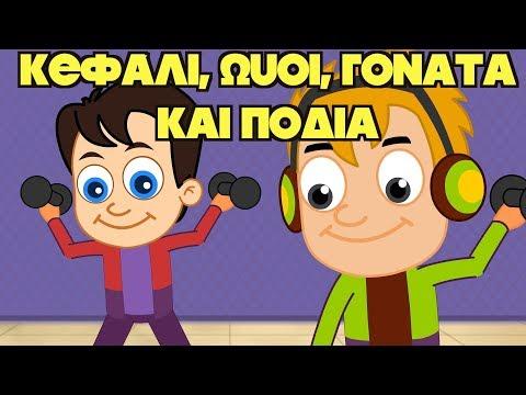 4a62591a609 Κεφάλι, ώμοι, γόνατα και δάχτυλα - Κεφάλι, ώμοι, γόνατα και πόδια -  τραγούδια ασκήσεων για παιδιά - παιδικά τραγούδια ελληνικά - thtip.com