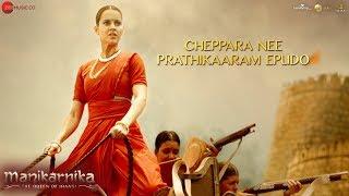 Cheppara Nee Prathikaaram Epudo | Manikarnika - Telugu | Kangana Ranaut | Shankar Ehsaan Loy