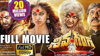 Shiva Ganga Latest Telugu Full Movie  Sri Ram Raai Lakshmi   2016 Telugu Movies