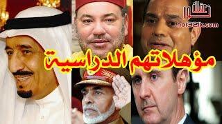 المؤهلات الدراسية لرؤوساء و ملوك و زعماء الدول العربية الحاليين !!!