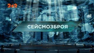 Сейсмозброя – Загублений світ 2 сезон 71 випуск