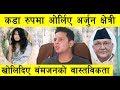 दुनियाँमै नदेखिने गरि बिदा हुन्छु भविष्यवाणी फेल खाए ll Arjun Chhetri interview by Pradeep Dhami ll