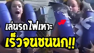 เล่นรถไฟเหาะแต่ได้จูบนกเต็มๆ เหตุการ์ณที่จะเกิดขึ้นได้ใน 0.01%... #รวมคลิปฮาพากย์ไทย