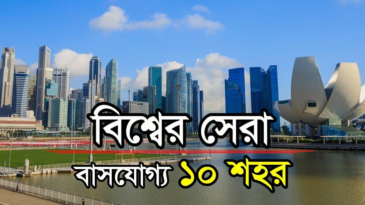 বসবাসযোগ্য বিশ্ব সেরা ১০ শহর || Best 10 city in the world