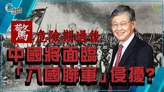 【驚】危險期過後,中國將面臨「八國聯軍」侵擾?【C對話】(Part 2/3)_20200424