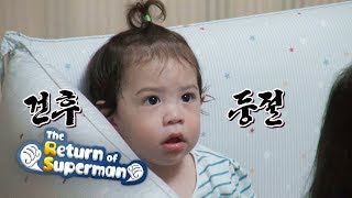 Na Eun, You Brought Friends.. Gun Hoo Can't Even Blink! [The Return of Superman Ep 255]