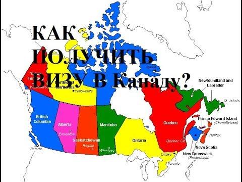 Иммиграция в Канаду: как получить визу в Канаду?