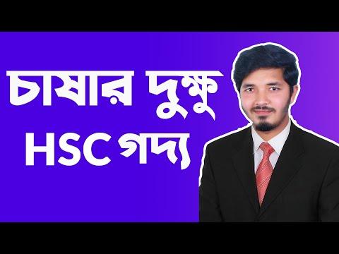Download চাষার দুক্ষু রোকেয়া সাখাওয়াত হোসেন || HSC Bangla 1st Paper || Nahid24 HD Mp4 3GP Video and MP3