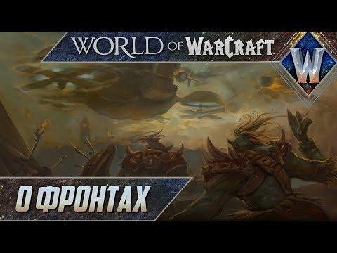 О фронтах - WWorld of Warcraft Battle for Azeroth #25