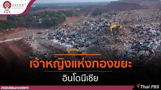 ประชุมสุดยอดอาเซียน - เจ้าหญิงแห่งกองขยะอินโดนีเซีย : ASEAN Waste Crisis วิกฤตขยะล้นอาเซียน (29 ต.ค. 62)