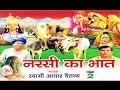 नरसी का भात भाग 2 || Narsi ka Bhat part 2 || स्वर स्वामी आधार चैतन्य || भारत प्रशिद्ध ||kirsan bhat video download