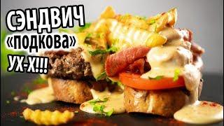Сочный и убойный сэндвич подкова/ Сырный соус на пиве