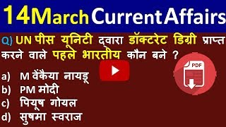14 MARCH 2019 current affairs|CRACK NEXT EXAM current 14 march19| NEXT VIDEO ON CURRENT AFFAIRS
