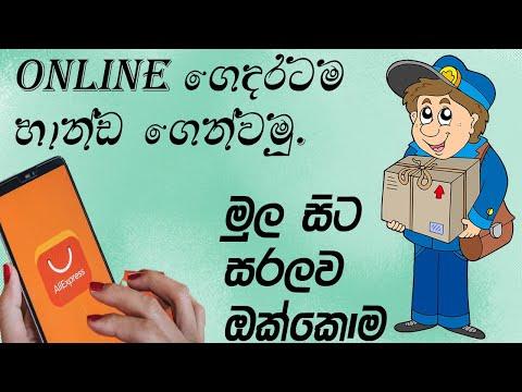 Aliexpress online shopping sinhala  Online Shopping Tutorial Part 01 sinhala tech videos