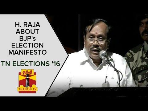 TN-Elections-2016--H-Raja-About-BJPs-Election-Manifesto--Thanthi-TV
