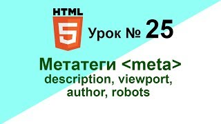 """25. Мета теги """"meta"""" description, viewport, author, robots. Как писать мета теги"""