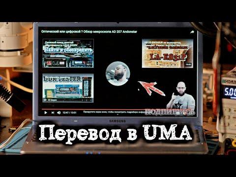 Перевод платы в UMA режим на примере LA-8861P