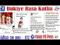 #Bukiye #Rasa #Katha #Funny #FB #Posts202104082- 812