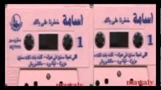 تحميل اغاني مجانا Osama - Matshawresh / أسامة - ماتشاوريش