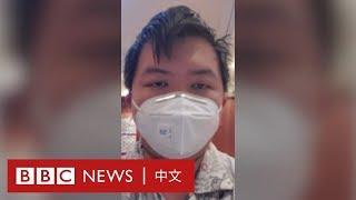 武漢肺炎倖存者專訪:看到太多悲慘事- BBC News 中文