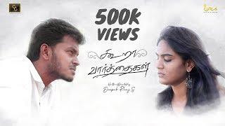 Kooravarthaigal | 2019 Tamil Short film |  Cinema Calendar