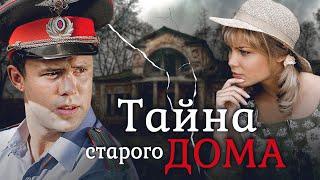 ТАЙНА СТАРОГО ДОМА - Серия 5 / Детектив