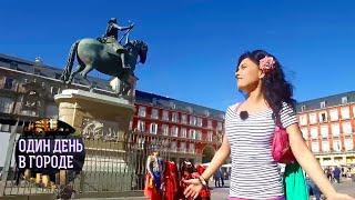 Один день в городе. Мадрид. 2 часть 🌏 Моя Планета