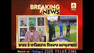 World Cup Breaking: India-Pakistan ਵਿਚਕਾਰ ਮਹਾਂਮੁਕਾਬਲਾ,Team India ਕਰੇਗੀ ਪਹਿਲਾਂ ਬੱਲੇਬਾਜ਼ੀ