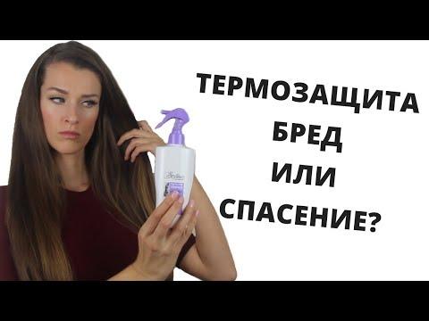ТЕРМОЗАЩИТА НУЖНО ЛИ ЕЙ ПОЛЬЗОВАТСЯ ? Как пользоваться термозащитой для волос