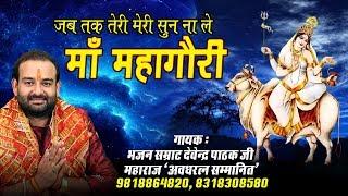 Mata Rani Special Bhajan !! Jab Tak Teri Meri Maa Sun Le !! Devendra Pathak Ji