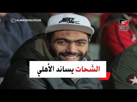 حسين الشحات يساند الأهلي أمام سموحة بصحبة شقيقه