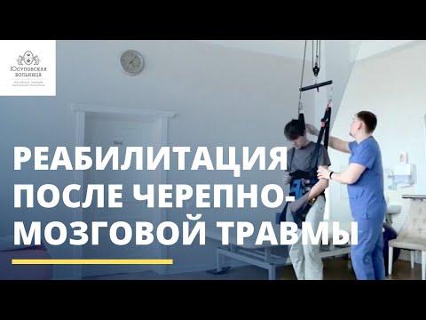 Лечение последствий черепно-мозговой травмы в Юсуповской больнице