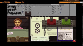 Papers, Please #1