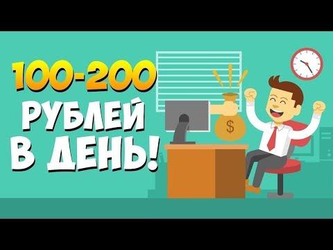 Как Заработать 100 Рублей за 10 Минут БЕЗ ВЛОЖЕНИЙ !