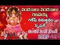 Lord Ganesh Super Hit Song 2019 | Vandhanalu Vandhanalu Ganapayya Song | Amulya Audios And Videos video download