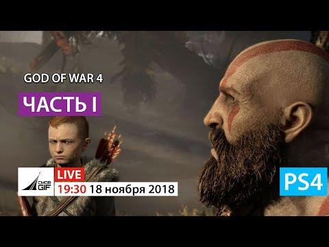 God of War 4 - Часть 1 (видео)