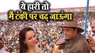 धर्मेंद्र ने किया हेमा मालिनी का प्रचार, गांव वालों को दे डाली धमकी | HCN News