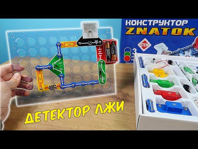 Конструктор - Znatok (180 Схем)