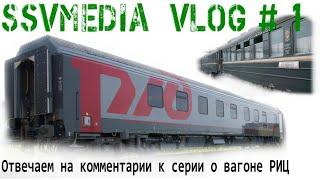 Vlog SsVMedia №1, Разбираем серию о вагоне РИЦ. Отвечаем на комментарии