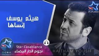 هيثم يوسف و ليث يوسف - انساها (حصرياً) | Haitham Yousif & Laith Yousif - Insaha (Exclusive) | 2015 تحميل MP3